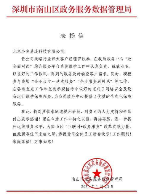 深圳市南山区政务服务数据管理局