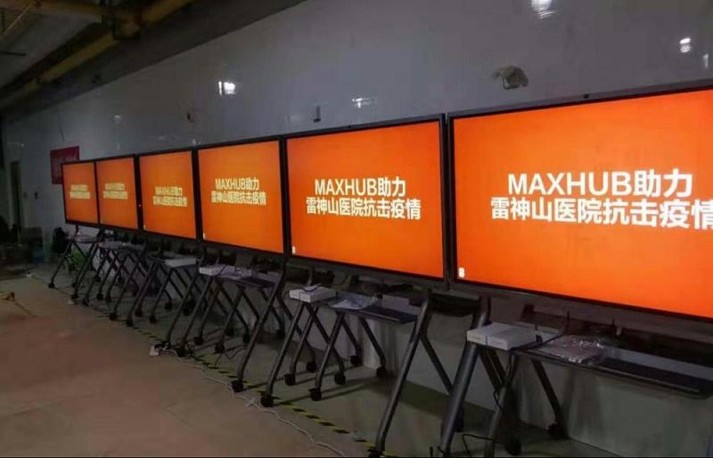 火神山MAXHUB